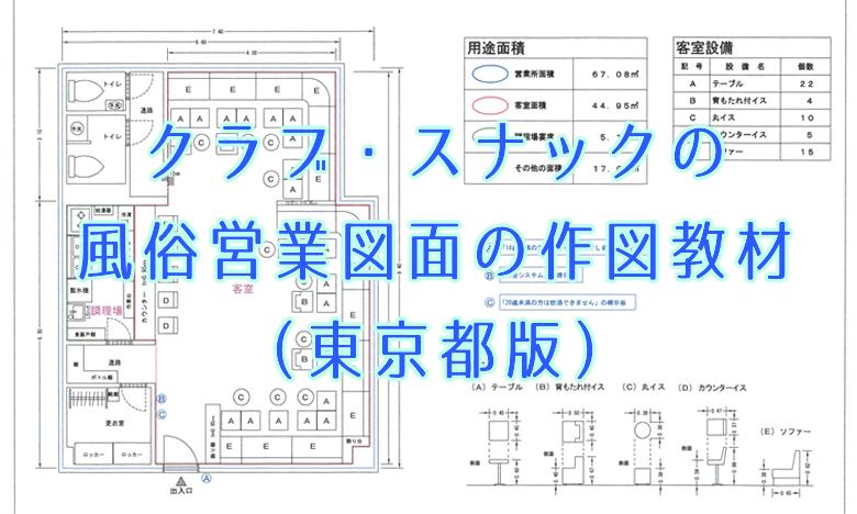 クラブ・スナックの風俗営業図面の作図教材(東京都版)