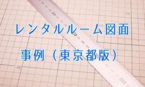 レンタルルーム図面の事例【東京都】