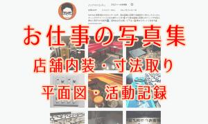 お仕事の写真集(店舗内装・寸法取り・平面図・活動記録)