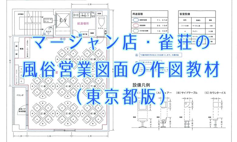 マージャン店の風俗営業図面の作図教材(東京都版)