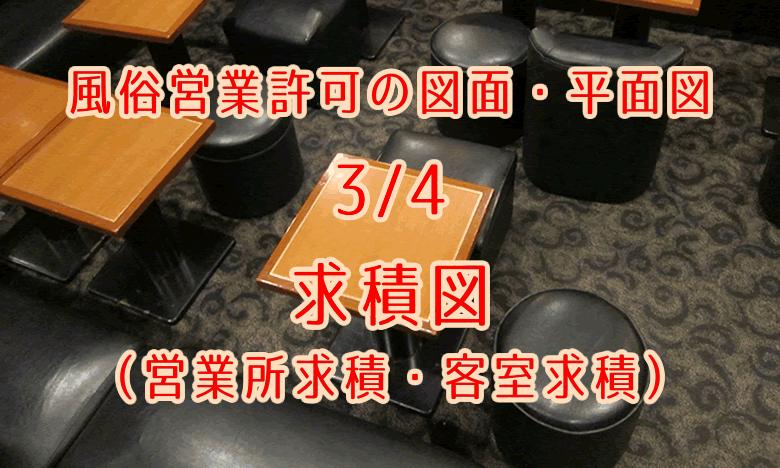 風俗営業許可の図面・平面図 3/4 求積図(営業所求積・客室求積)