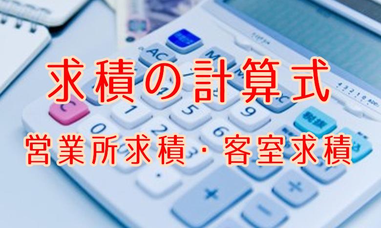 求積の計算式【風営法の営業所求積・客室求積】