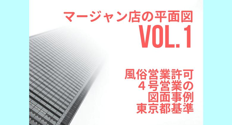 マージャン店の平面図VOL.1