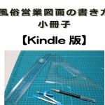 風俗営業図面の書き方小冊子【Kindle版】